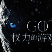 权力的游戏第七季开播