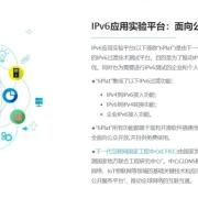 介绍一个国内一个免费提供IPv6 的网站