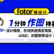 Fotor懒设计-设计小白也能用的在线作图软件,海报?PPT?抠图?