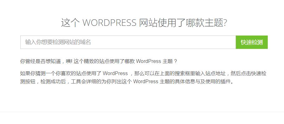 几个 WordPress 主题在线检测工具