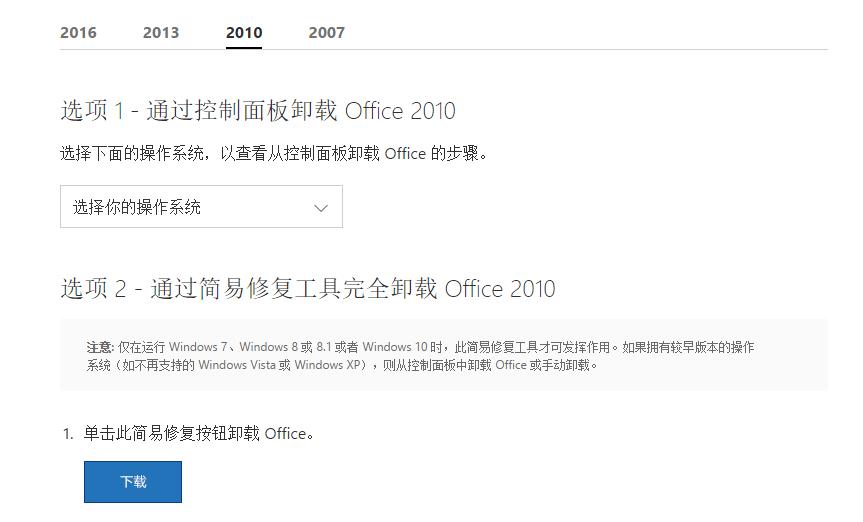 强力卸载 Office2007、2010、2013、2016组件-ZAERA