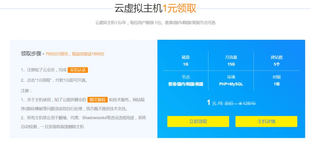"""""""知了云""""香港云虚拟主机1元领取-ZAERA"""