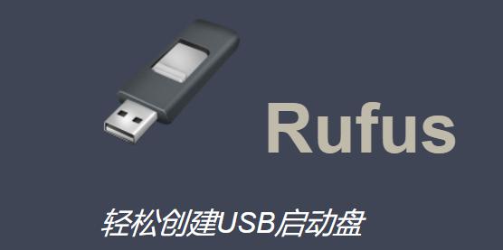 轻松创建USB启动盘:Rufus-ZAERA
