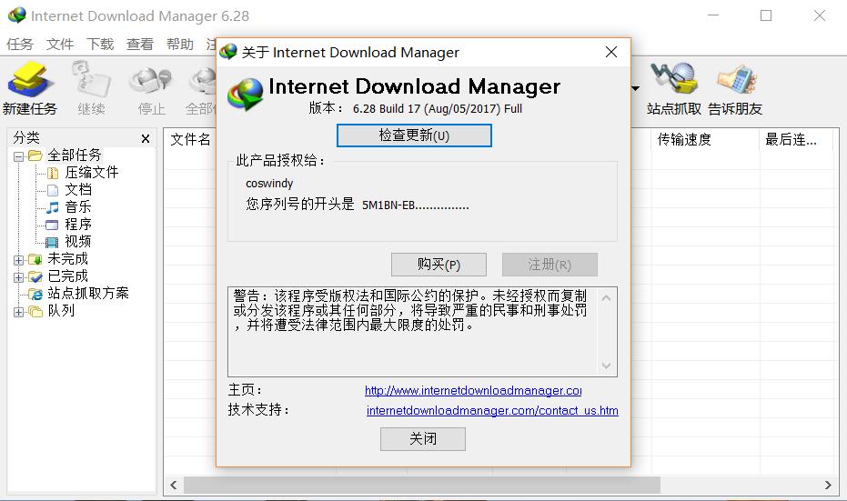 下载利器! IDM 6.28.17 最新版本-ZAERA