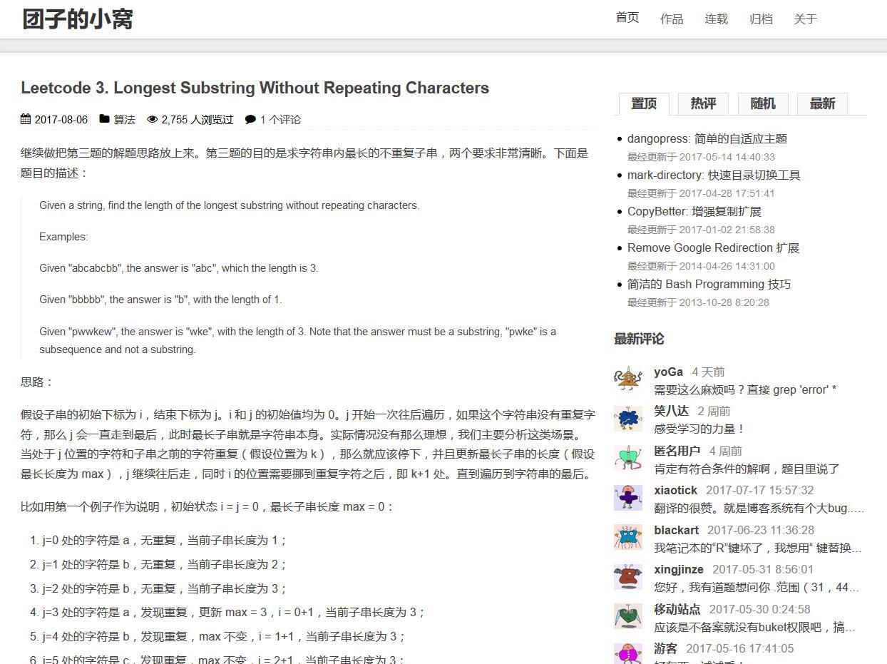 WordPress:dangopress 简单的自适应主题-ZAERA