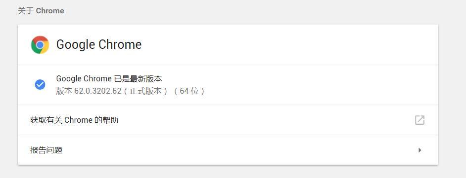 谷歌浏览器Chrome 62正式版发布