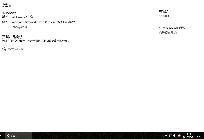 Windows10从家庭版转专业版数字权利激活-ZAERA