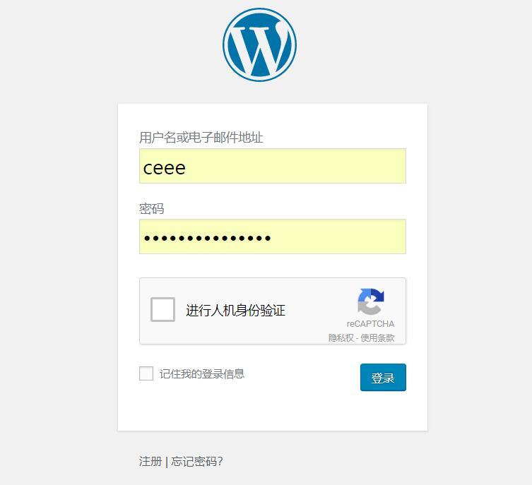 介绍几个WordPress注册验证码插件