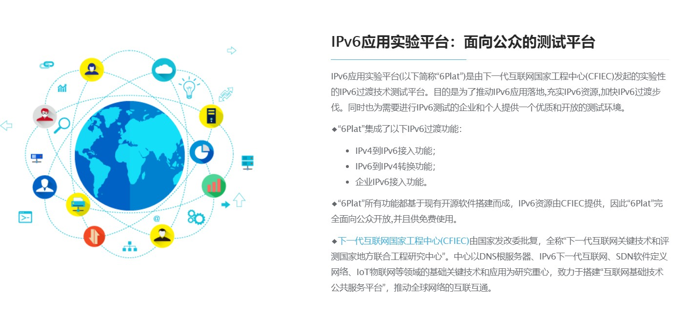 介绍一个国内一个免费提供IPv6 VPN的网站