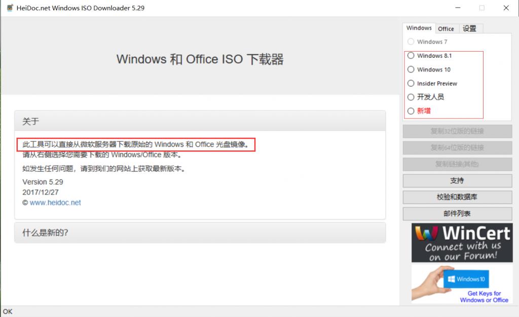 Windows系统下载工具