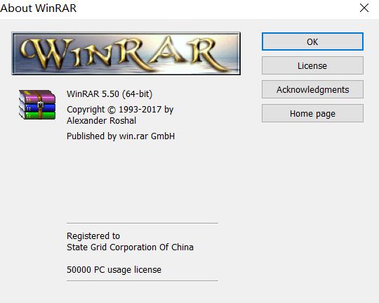 WinRar 5.90 中文商业版以及授权文件