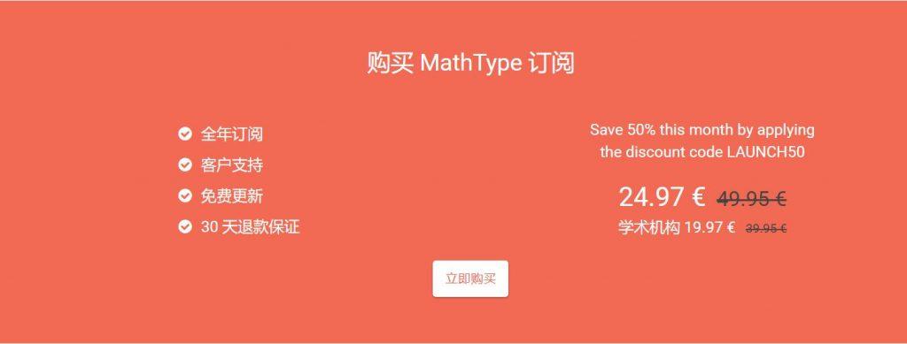 由Mathtype版权引发的思考-ZAERA