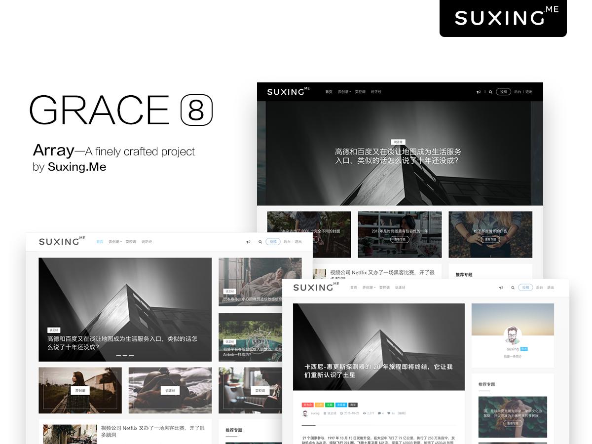 Grace8.0去授权主题