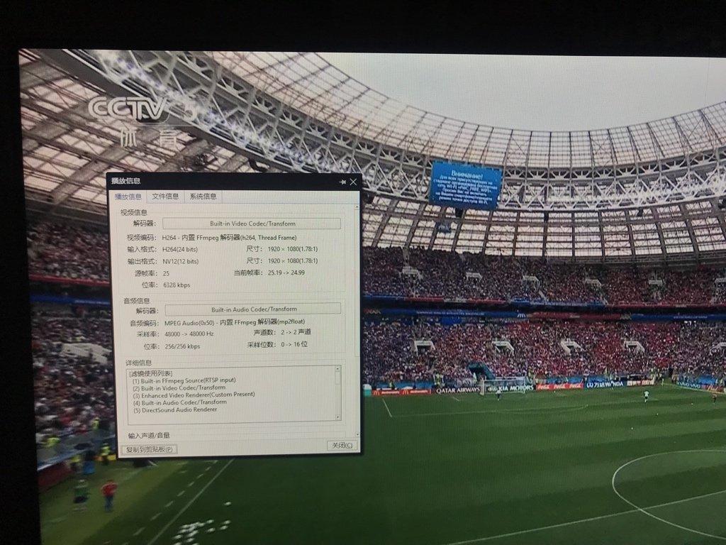 世界杯直播源