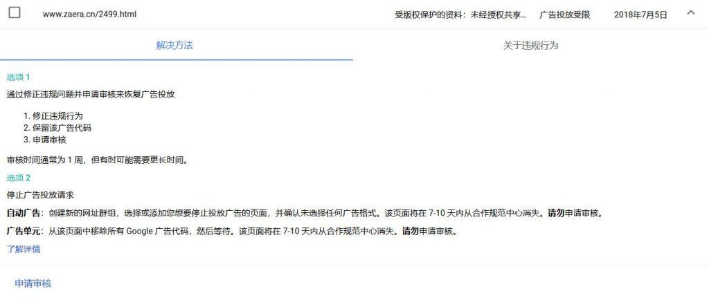 收到了Google AdSense 发布商违规行为-ZAERA