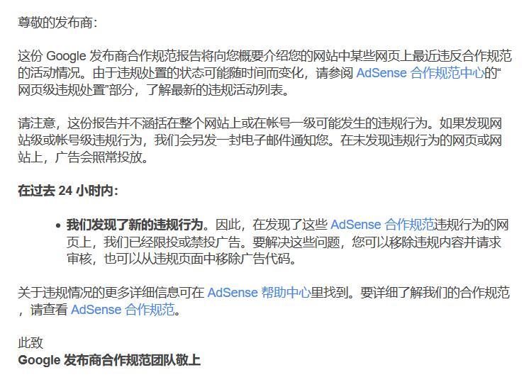 收到了Google AdSense 发布商违规行为