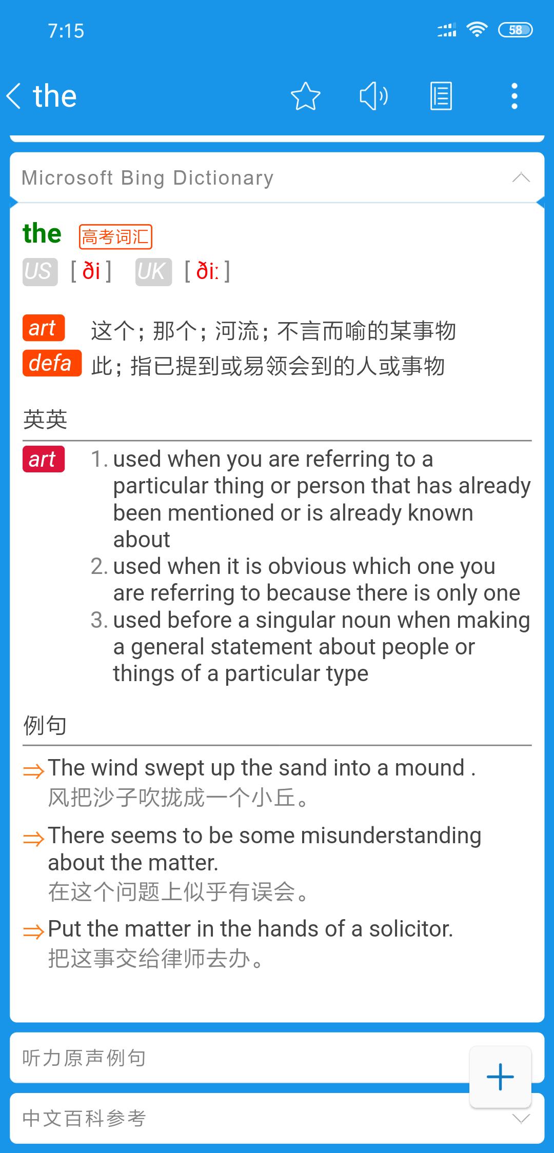 欧路词典介绍以及词典库扩充